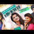 Exclusive Bangla Natok- Runway | Tawsif | Sabnam Faria, Rakhi, Tanvir | Directed by Srabonee Ferdous