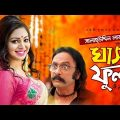 সালাউদ্দিন লাভলু'র | Gas Ful Nodi | Bangla Natok 2017 || ft Prova, Amirul Hoq | ☢☢ OFFICIAL ☢☢