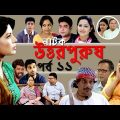 Bangla Natok | Uttor Purush | EP – 11 | Raisul Islam Asad, Chitralekha Guho, Nadia Ahmed