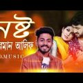 Nosto Arman Alif || Bangla New Music Video song | 2019 HD Music