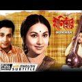 Monihar   Bengali Movie   English Subtitle   Biswajit   Sandhya Roy