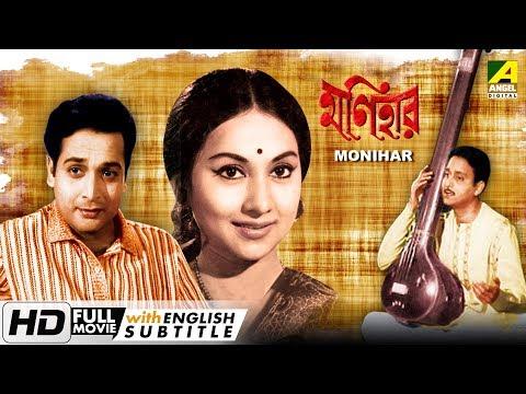 Monihar | Bengali Movie | English Subtitle | Biswajit | Sandhya Roy