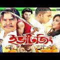 Eve Teasing ( ইভটিজিং ) – Kazi Maruf   Toma Mirza   Kazi Hayat   Bangla Full Movie HD