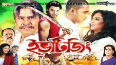 Eve Teasing ( ইভটিজিং ) – Kazi Maruf | Toma Mirza | Kazi Hayat | Bangla Full Movie HD