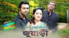 Bangla Natok Juary | Apurbo, Tarin, Mahfuz Ahmed, Ashish, Shopna by Chayanika Chowdhury