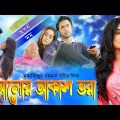 Popular Bangla Natok – Aloy Akash Bhora  | Apurbo, Mamo By Mustafizur Rahman