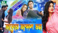 Popular Bangla Natok – Aloy Akash Bhora  | Apurbo, Mamo By Mustafizur Rahman