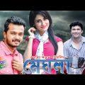 Bangla Natok Meghla (মেঘলা)   Mehjabin, Nayeem   Directed by Wahid Anam   Drama & Telefilm