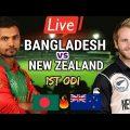 Gtv Live || Bangladesh vs  New Zealand  1st ODI || Live Cricket Score, Bangla Commentary
