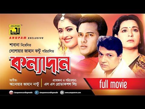 Konnadan | কন্যাদান | Salman Shah | Lima | Alamgir & Shabana | Bangla Full Movie