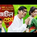 Jotil Prem | Bangla Natok | Chanchal Chowdhury | Urmila