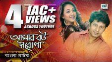 Amar Bou Daroga | Most Popular Bangla Natok | Mahfuz, Tarin, Sayed Hasan Imam | CD Vision