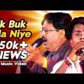Ek Buk Jala Niye – এক বুক জ্বালা নিয়ে | Bangla Music Video | Md. Abdul Jobbar