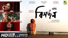 Ebong Bisarjan | Bengali Movie | English Subtitle | Soumitra Chatterjee, Sreelekha Mitra