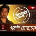 গরু চোরাচালান | Talaash | Episode 03 | Taalash Independent Television