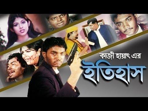 Itihas Bangladeshi Bangla Full Movie