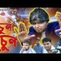 হাসির নাটকঃ(চুচুুন চুচুন) Sylhety Natok।Bangla Natok।Green Bangla।Belal Ahmed Murad