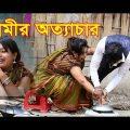 স্বামীর অত্যাচার। নতুন ২০১৯। জীবন বদলে দেওয়া শর্ট ফিল্ম। অনুধাবন। bangla natok ZAR tv bd