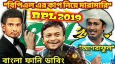 BPL 2019_Season 6 – Bangla Funny Dubbing 2019 | Shakib,Mohammad Ashraful,Mahmudullah,Liton Das,Tamim