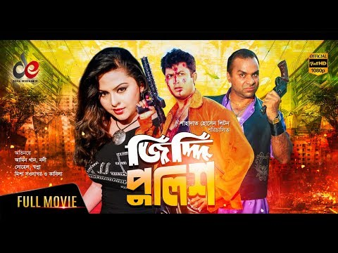 Ziddi Police | Bangla Full Movie | Amin Khan | Nodi | Misha Sawdagor | 2018