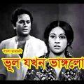 ভূল যখন ভাঙ্গলো – VUL JOKHON VANGLO | Razzak | Babita | Bangla Full Movie