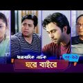 Ghore Baire | Ep 91 | Apurba, Momo, Moushumi Hamid, S. Selim | New Bangla Natok 2019 | Maasranga TV