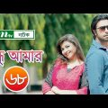 Bondhu Amar   বন্ধু আমার   EP 68   Apurba   Jeni   Ahona   Niloy   NTV Popular Drama Serial