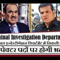 SarKari Naukari 2017 | CID, Criminal Investigation Department Recruitment 2017  | Latest Govt Jobs