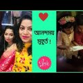 পরিবারের সাথে আনন্দময় মুহূর্ত |Happy Time With Family |Bangladeshi American Vlogger