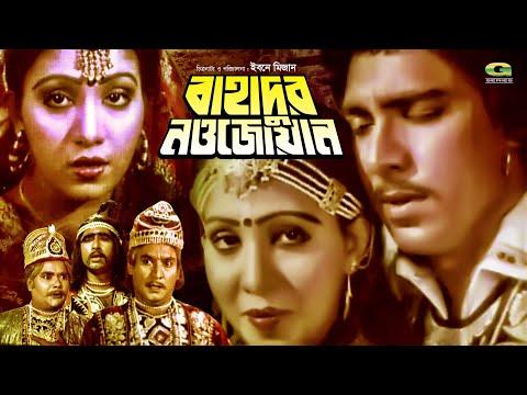 Bangla Superhit HD Movie | Bahadur Nowjoan | ft Anju Ghosh , Mahmud Koli