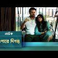 Opare Digonto | Irfan Sazzad, Nazia Haque Orsha | New Bangla Natok 2019 | Maasranga TV