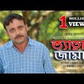 Tera Jamai   ত্যাড়া জামাই   Bangla Natok 2018   Ft Akhomo Hasan & Choity   Juel Hasan
