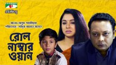 Roll Number One | Bangla Natok | Runa Khan | Rashed Mamun | Alo | Channel i TV