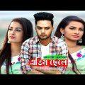 Bangla Natok | এতিম ছেলে | Atim Chele | Sabbir Arnob | Apurba