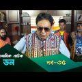 Maasranga TV | Don | Ep 35 | Bangla Natok | Zahid Hasan, Ali Raj, Nipun, Chaitee, Tani | Natok 2019