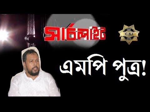 এমপি পুত্র! |Searchlight EP 39 MP Son!  ।।Crime Program like Talash, Investigation 360