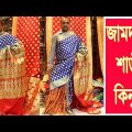 Jamdani Saree Price In Bangladesh | Travel Bangla 24 | Mirpur Benaroshi Polli