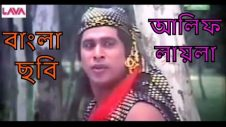 Alif Laila (আলিফ লায়লা) Old Bangla Full Movie। Dildar। Notun। Danny Sidak।
