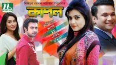 Bangla Natok: Kapol কাপল | Apurbo, Mamo, Ishika | DIrected By Mizanur Rahman Aryan
