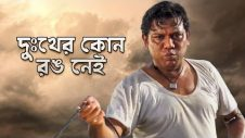 Dukkher Kono Rong Nei | Bangla Natok | Channel i | Shatabdi Wadud,  Shoshi,  Masud Karim Sujon