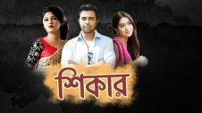 Shikar | Bangla Natok | Apurbo | Zakia Bari Momo | Moushumi Hamid | B.U. Shuvo