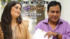 Eid Special Drama – Short Temper   Bangla Natok 2018   Jahid Hasan EID Comedy Natok 2018   BBK Drama