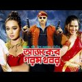 Ajker Gorom Khobor | Bangla Full Movie | Rubel, Poly, Shahin Alam, Misha Sawdagor | Full HD