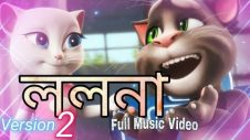 LOLONA_|_Bangla Cartoon Song_|_Full Music Video