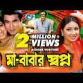 Maa Babar Shopno | Bangla Full Movie | Manna | Apu Biswash | Razzak | Kabila | Kazi Hayat