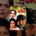Prateek | প্রতীক | Bengali Movie | Chiranjeet, Roopa Ganguly