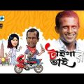 Tiger Vai | Full HD | Bangla Natok | 2016 | Hasan Masud | Tonima Hamid | Doly Johur