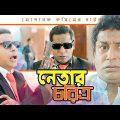 Netar Choritra | নেতার চরিত্র | Mosharraf Karim | Kochi Khondokar | Bangla Comedy Natok 2018