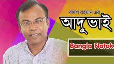 Adu Bhai | Bangla Natok | Fazlur Rahman Babu | Badal Rahman | Laser Vision Natok