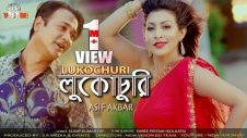 Lukochuri | লুকোচুরি | Asif Akbar | Priyanka Zaman | New Bangla Music Video 2018